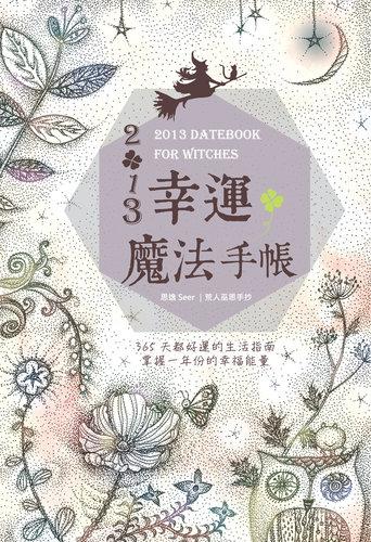 2013幸運魔法手帳-1
