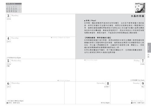 每月月曆-2