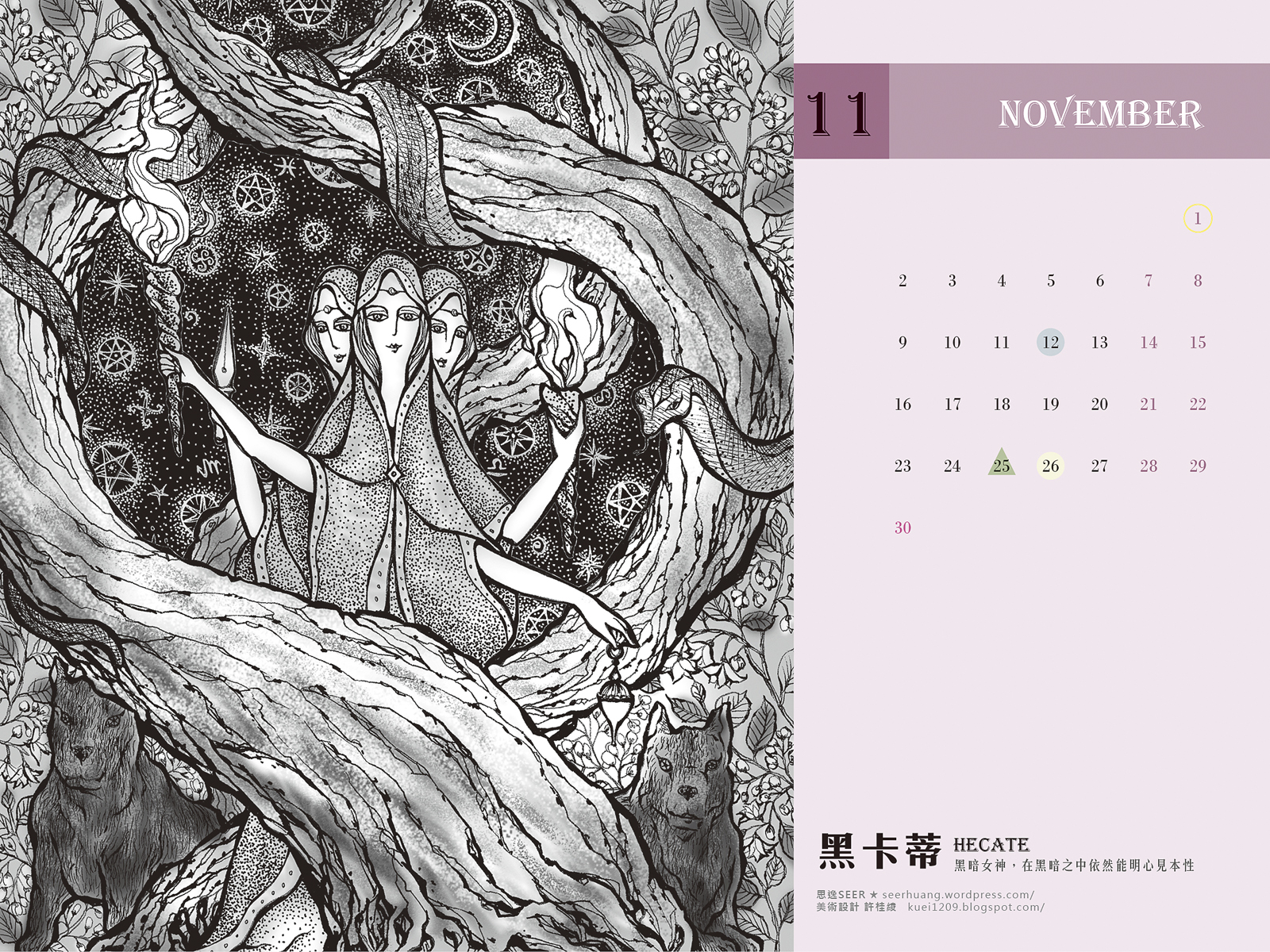 wallpaper_11月