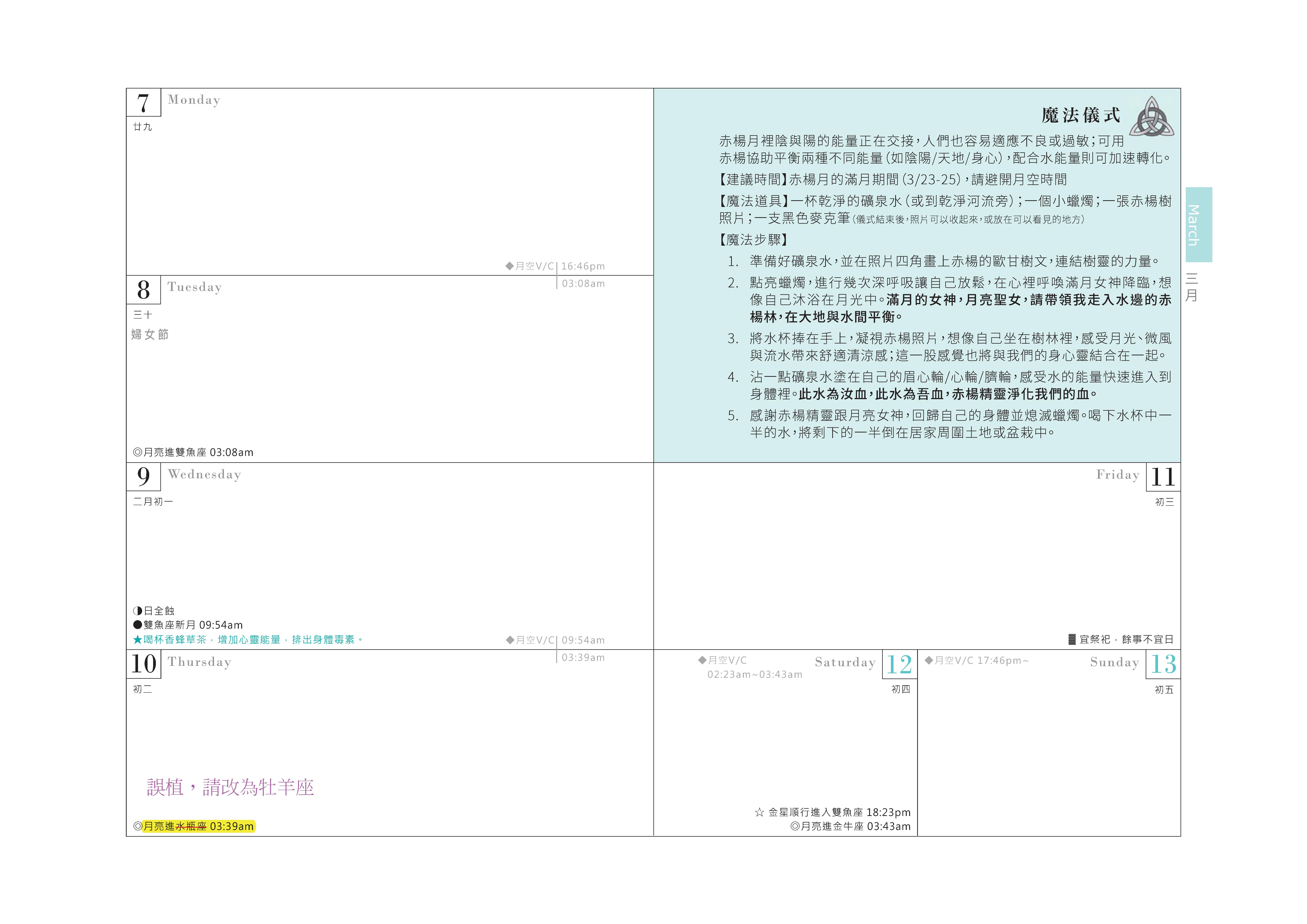 2016魔法手帳勘誤_0310_pp30-31