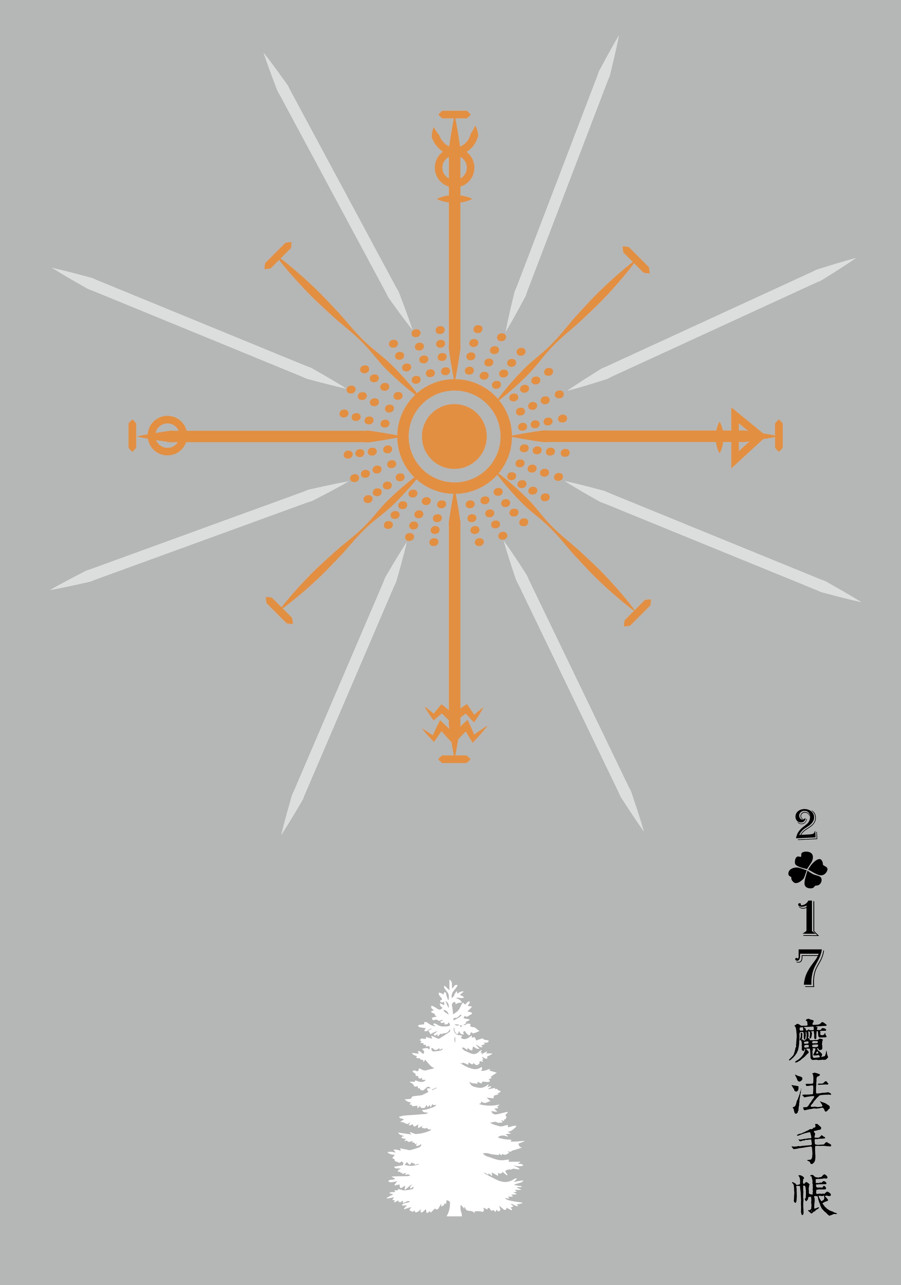 2017手帳封面-正面