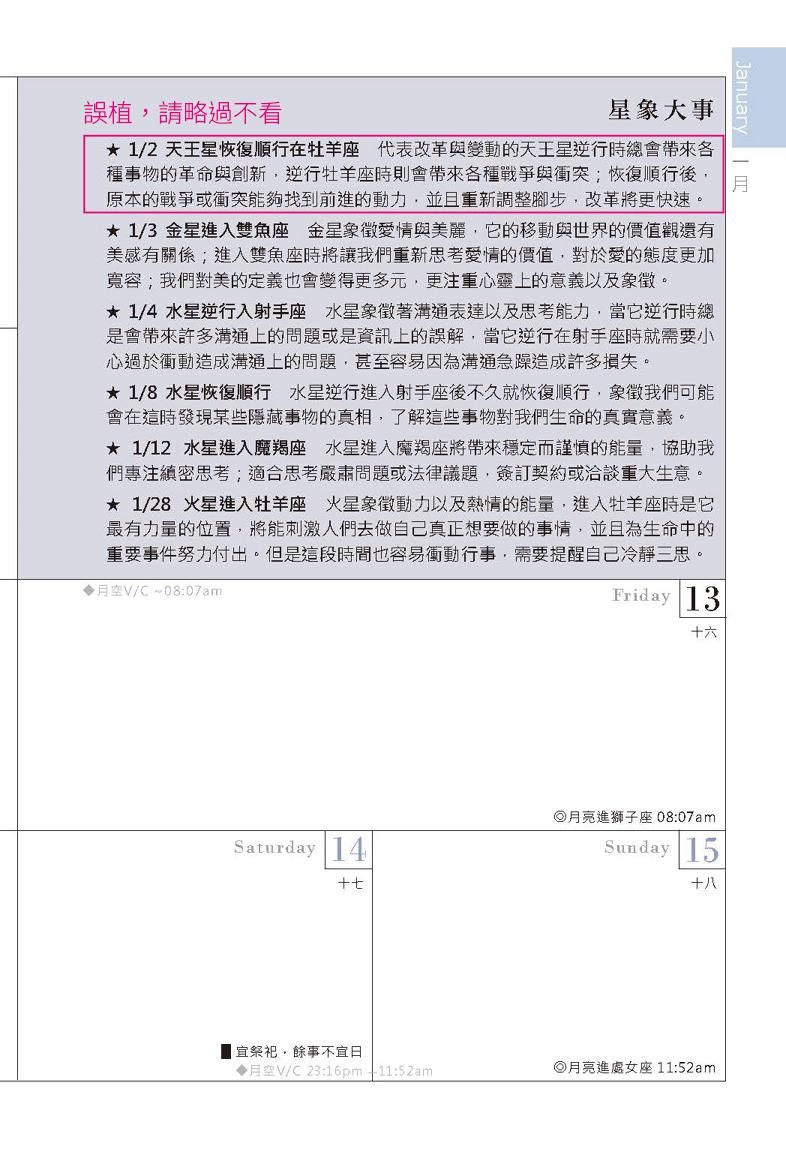 20170102_1魔法手帳勘誤