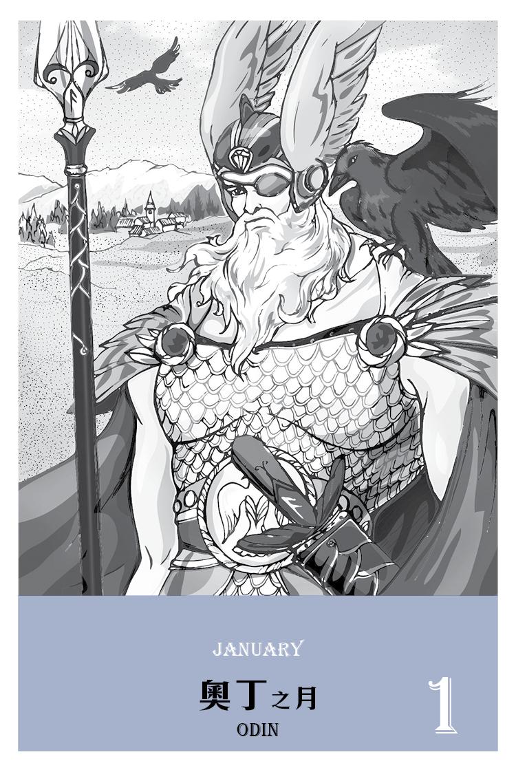 【魔法手帳誌】2017年1月‧北歐神王⊕奧丁 Odin