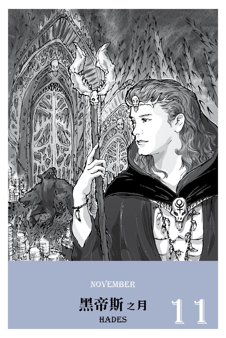 【魔法手帳誌】2017年11月‧希臘冥王⊕黑帝斯 Hades