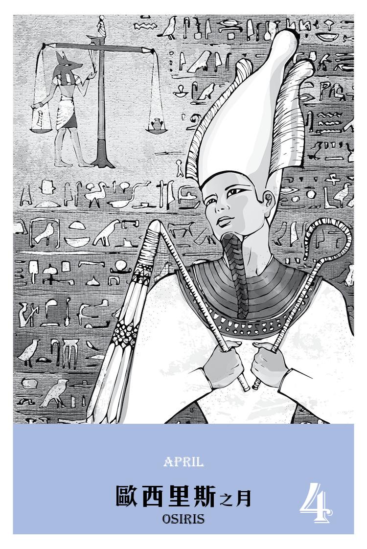 【魔法手帳誌】2017年4月‧埃及冥王⊕歐西里斯 Osiris