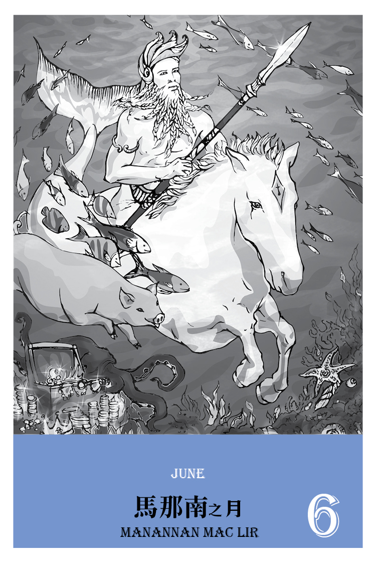 【魔法手帳誌】2017年6月‧凱爾特海神⊕馬那南 Manannan mac Lir
