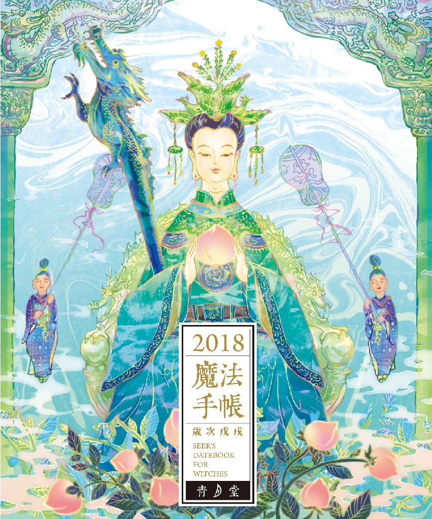 【魔法手帳誌】2018年9月‧威嚴美麗東方母神 ♀ 瑤池金母