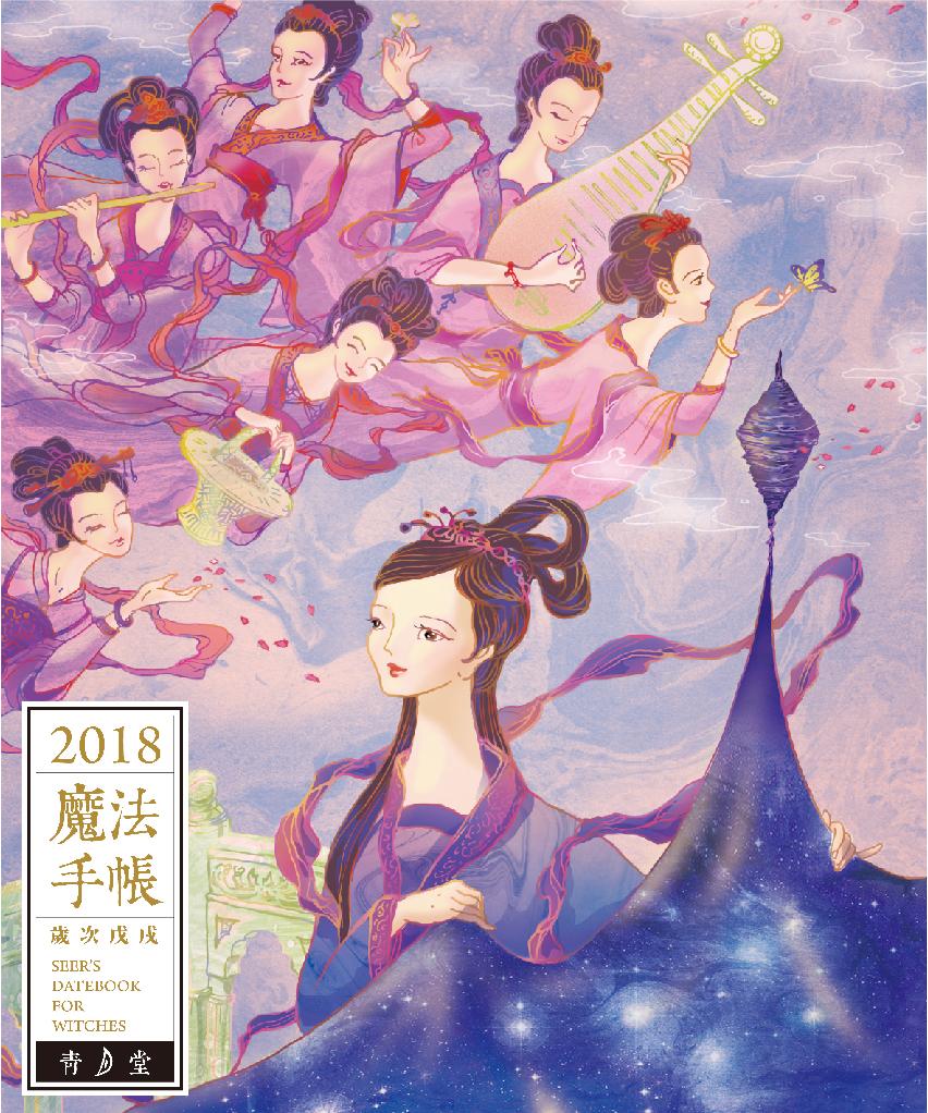 【魔法手帳誌】2018年8月‧東方美麗星辰化身 ♀ 七仙女