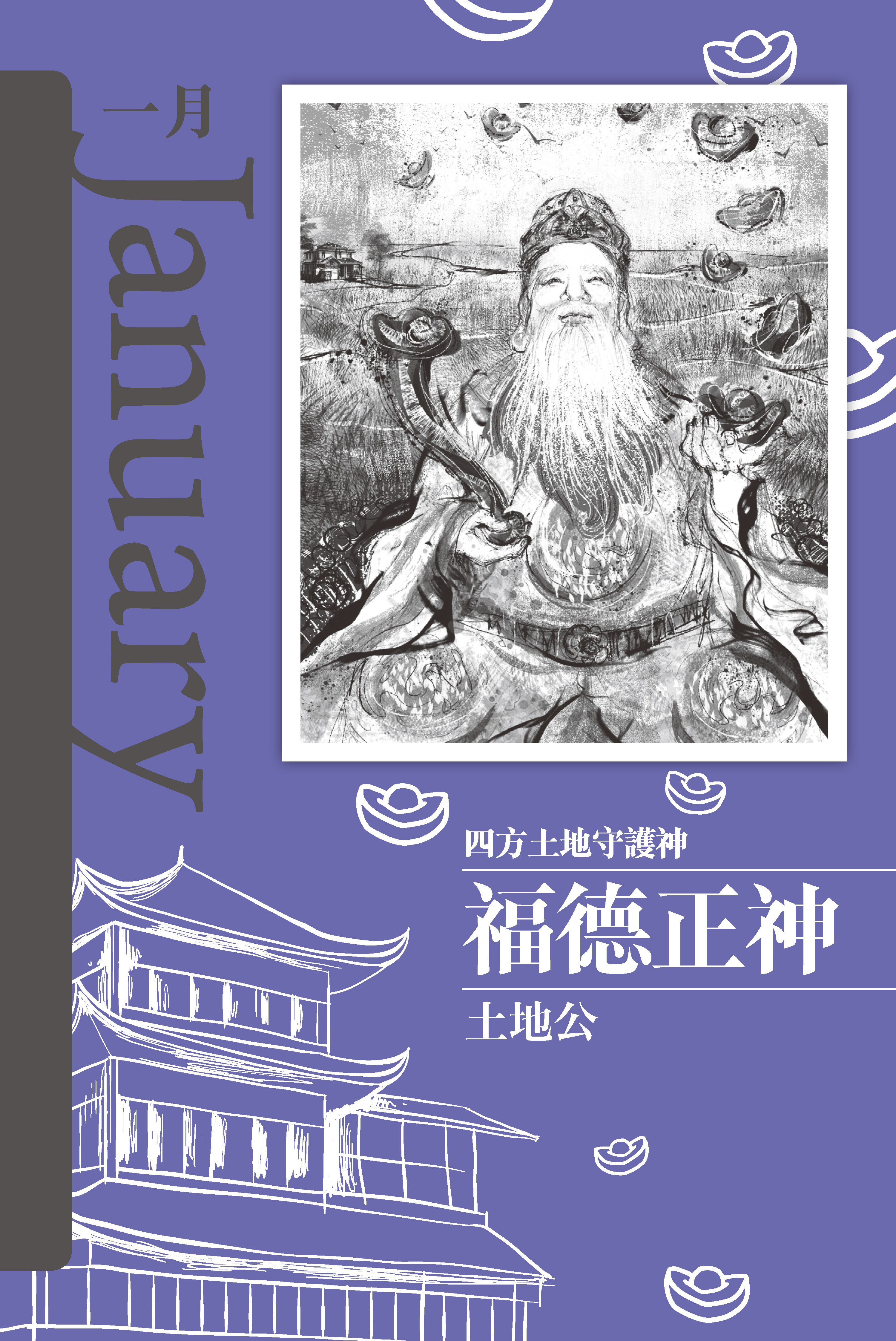 【魔法手帳誌】2019年1月‧四方土地守護神.福德正神