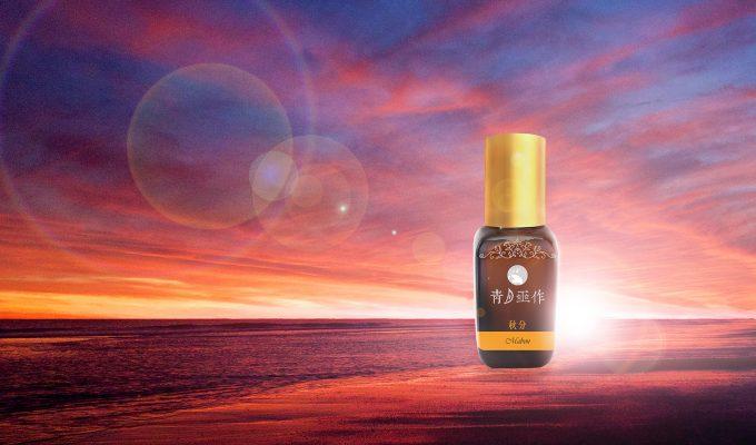 2020【秋分限定】秋分季節魔法油  Seasonal Magic Oil-Mabon