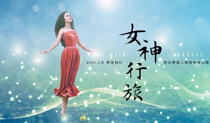 女神行旅|2021五月.東遊:群山與海之間的神聖之路