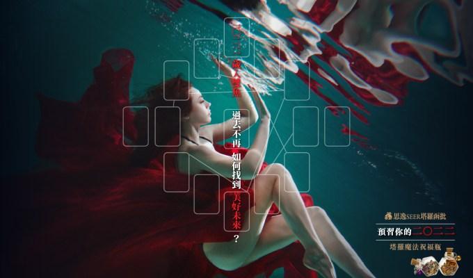 2022|個人塔羅函批服務 X 塔羅魔法祝福瓶